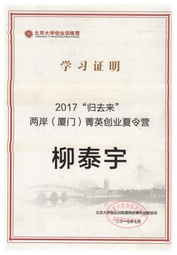 港澳台聯招考研中心