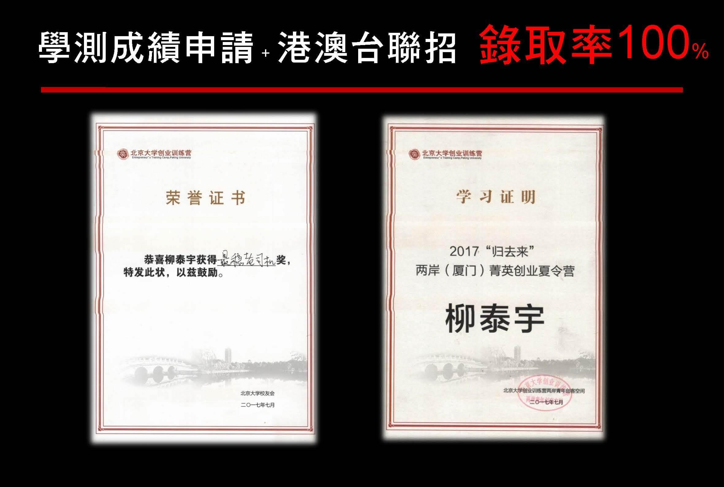 港澳台聯招-首選文教